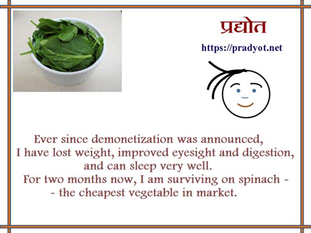 healthdemonetization